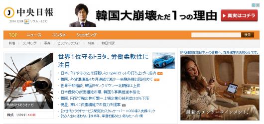 中央日報に三橋貴明