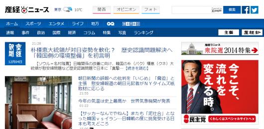 産経ニュースに民主の広告
