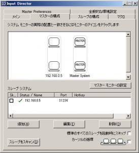 Input Director の設定画面