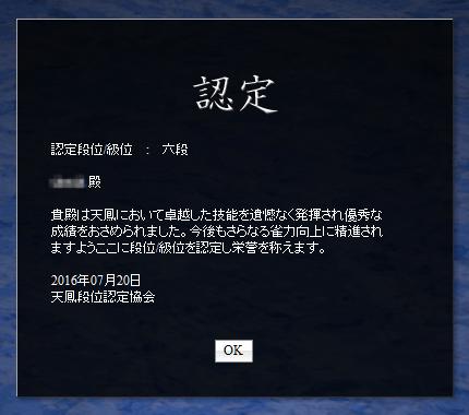天鳳六段認定