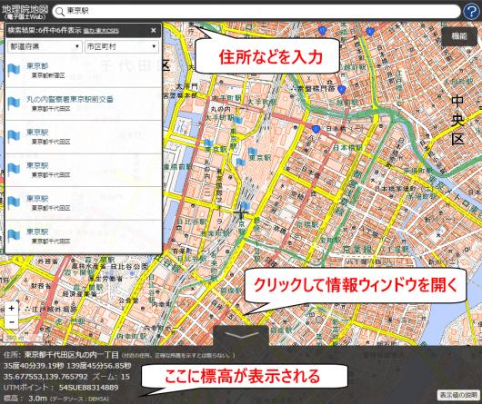 地理院地図の使い方