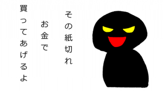 katteageru